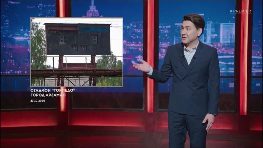 Ведущий шоу «Однажды в России» назвал стадион в Арзамасе стратегическим запасом ржавчины - фото 2
