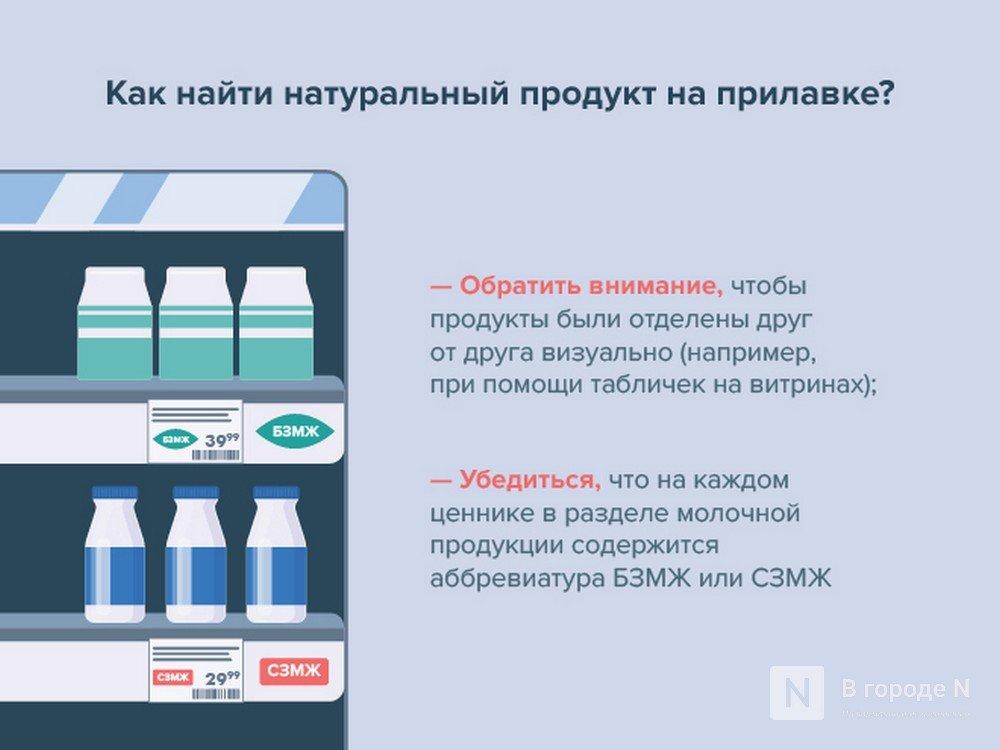 Как купить натуральную молочную продукцию? Инструкция от специалистов - фото 2