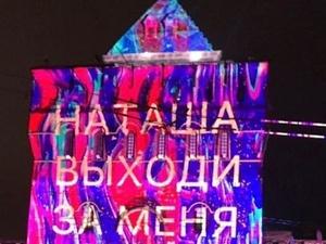 Нижегородец сделал девушке предложение с помощью подсветки кремля