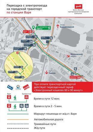 Стало известно расписание электричек от Починок до Вари и Московского вокзала - фото 5
