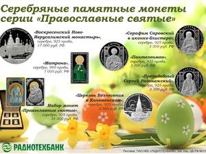 РАДИОТЕХБАНК предлагает серебряные памятные монеты серии «Православные святые»