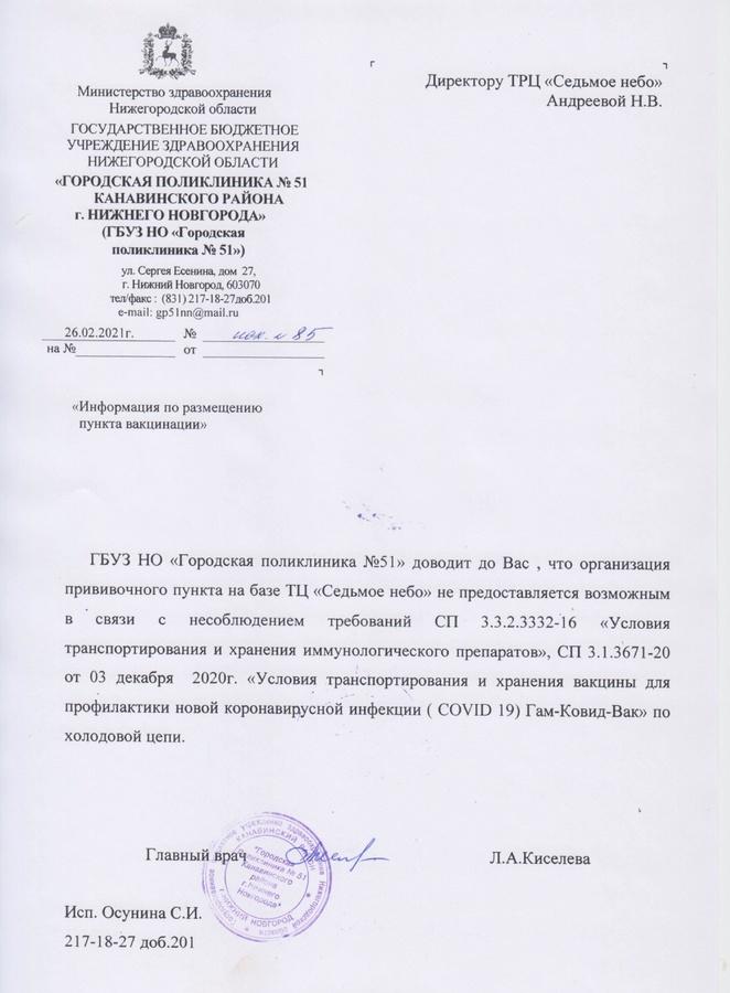 Нижегородский ТРЦ «Седьмое небо» опроверг открытие пункта вакцинации от коронавируса - фото 1