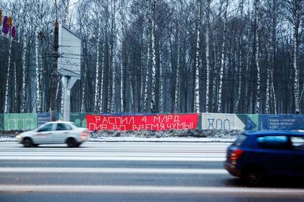 Протестный баннер появился на ограде нижегородского парка «Швейцария»