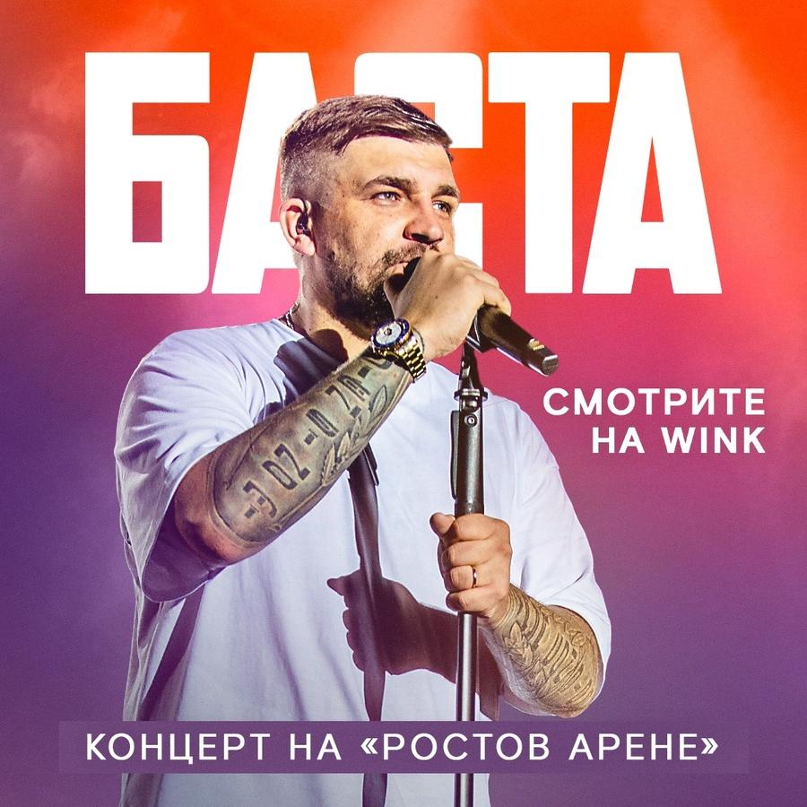 Большой фильм-концерт Басты — цифровая премьера в Wink и more.tv - фото 1
