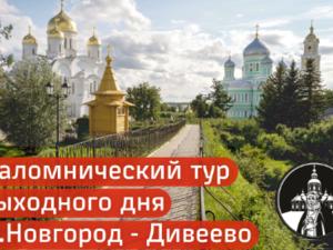 По выходным организован удобный трансфер из Нижнего Новгорода в Дивеево!
