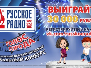 «Русское Радио» в Нижнем Новгороде объявляет кастинг в проект «Голос города»