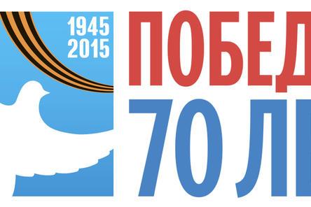 70-летие Великой Победы