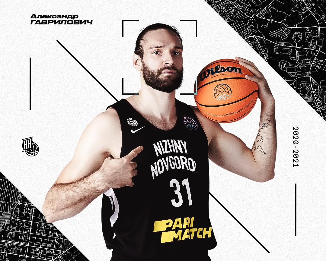 Французский баскетболист Александр Гаврилович покидает БК «НН» - фото 1