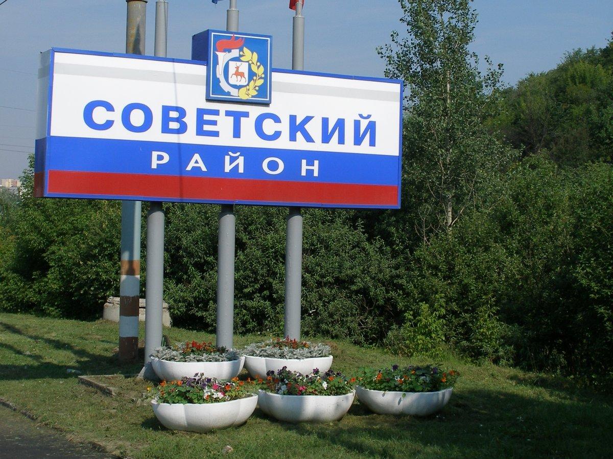 Администрация Советского района начала общаться с жителями через Viber - фото 1