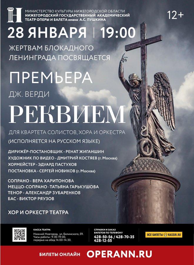 «Реквием» прозвучит в Нижегородском театре оперы и балета в память о жертвах блокады Ленинграда - фото 1