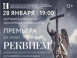 «Реквием» прозвучит в Нижегородском театре оперы и балета в память о жертвах блокады Ленинграда