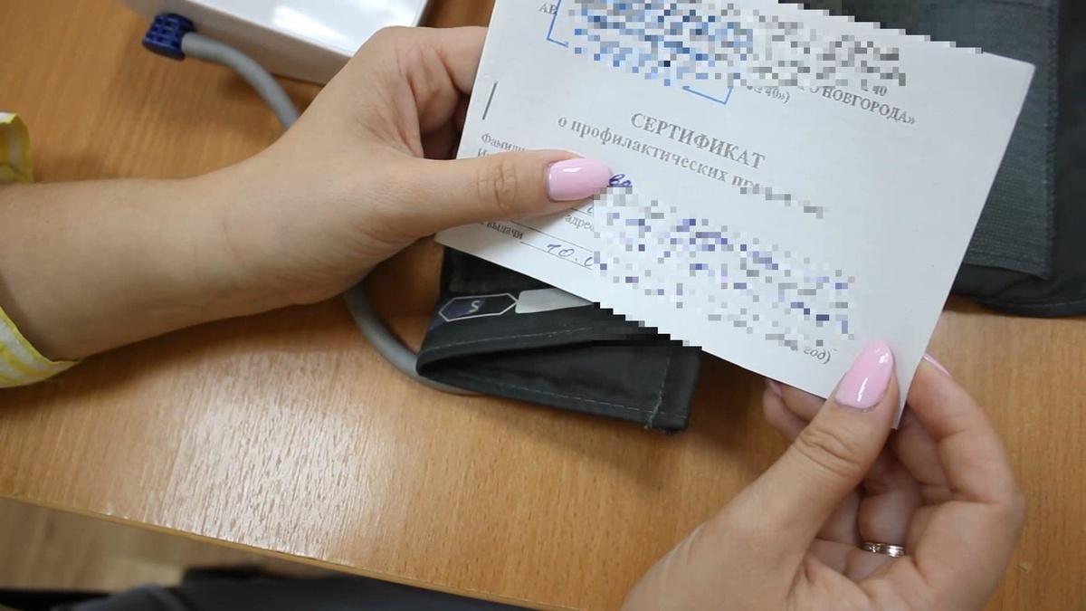 Нижегородского медика поймали на изготовлении фиктивных сертификатов о вакцинации - фото 1